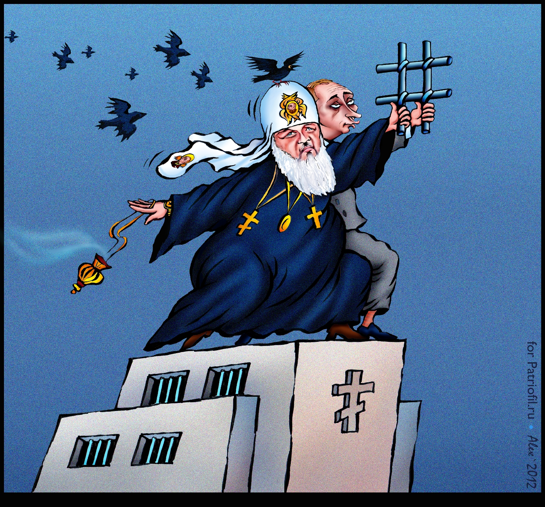 Неохристочекисты - карикатура А.Хоца специально для Патриофила