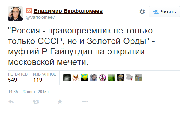 Россия - преемница Орды