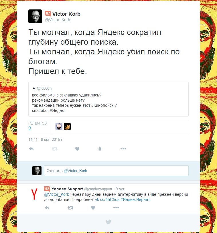 Яндекс пришел к тебе