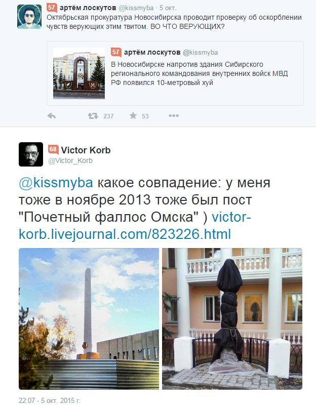 фаллические истуканы в центре Омска
