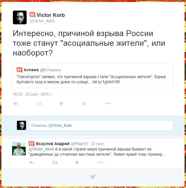 причина взрыва России - асоциальные жители
