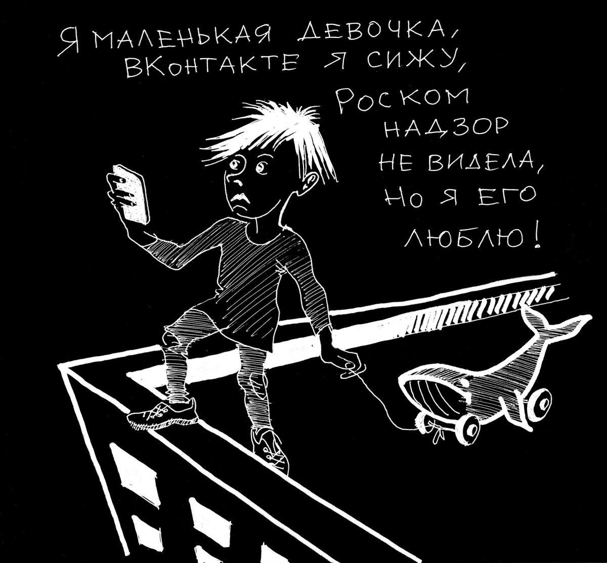 Любовь к роскомнадзору © Виктор Корб, 2016