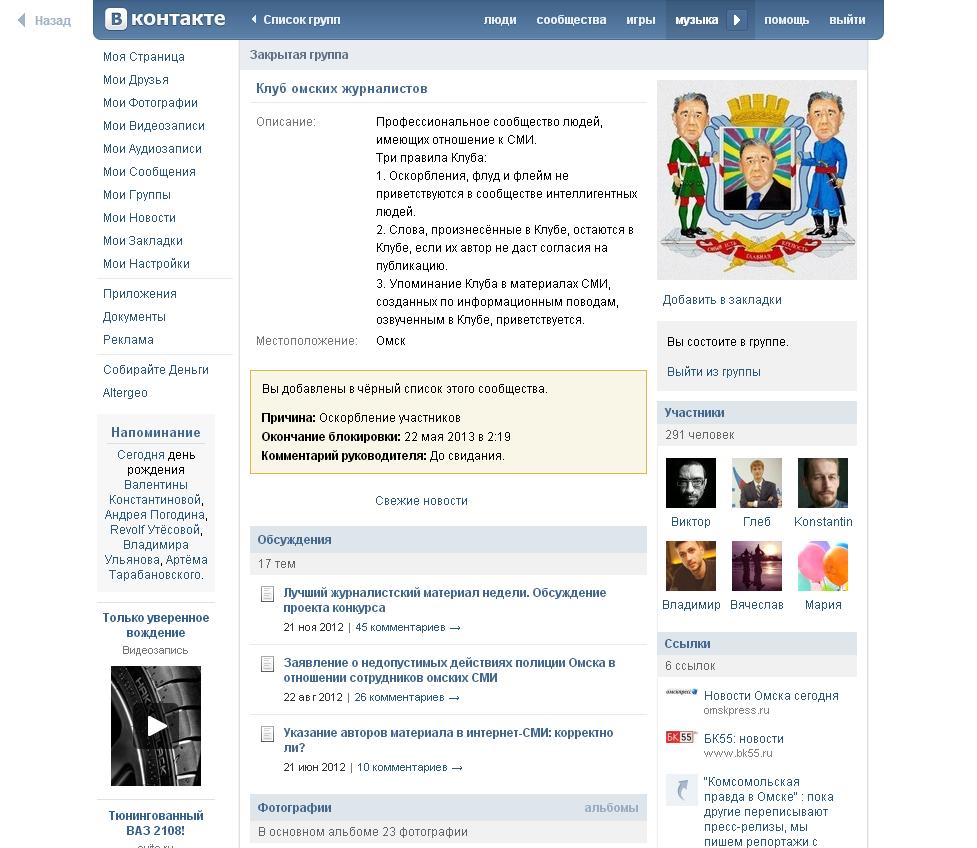 Скрин Клуба Омских Журналистов