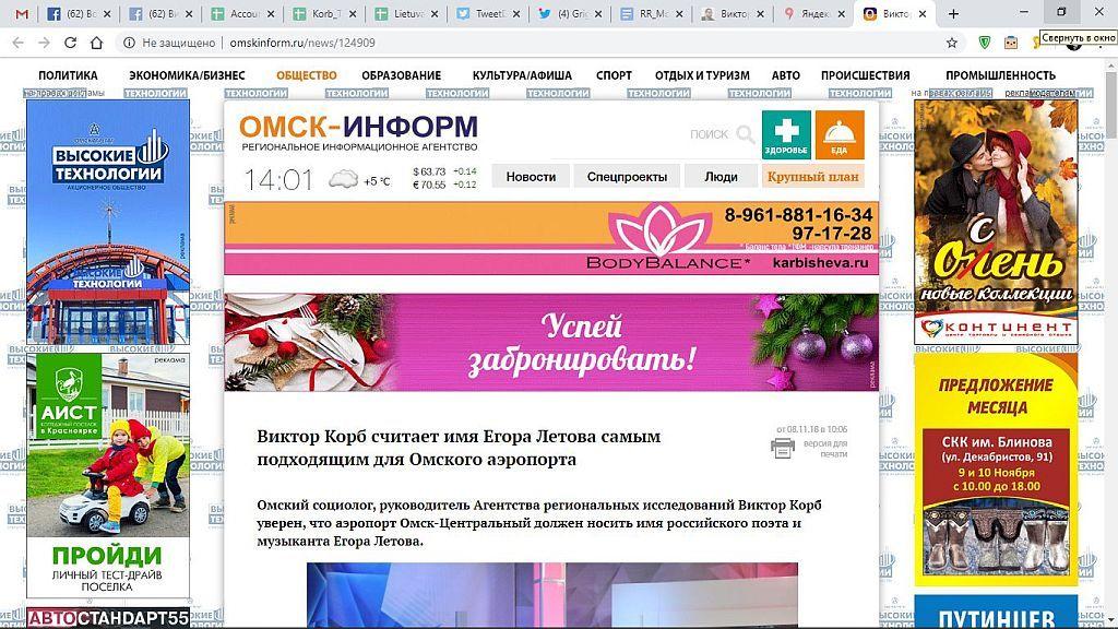 Омскинформ, Корб, Летов, Омск, аэропорт