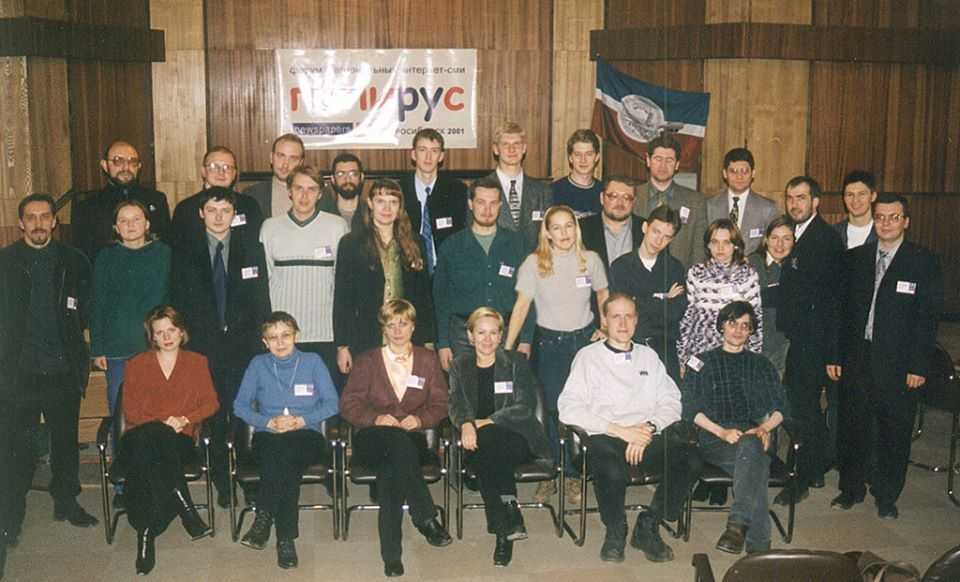 Участники межрегиональной конференции интернет-СМИ «Папирус»