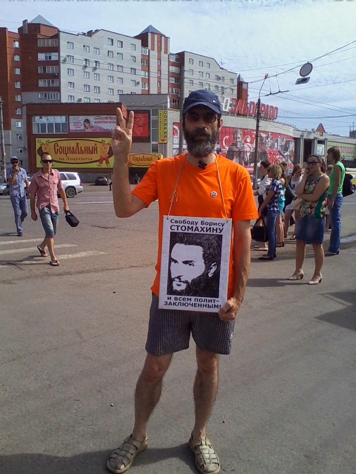 Виктор Корб в пикете к Всемирному Дню Стомахина в Омске