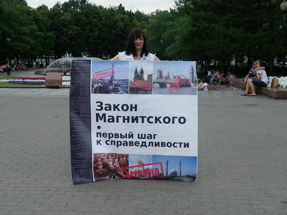 Баннер к акции в поддержку Закона Магнитского