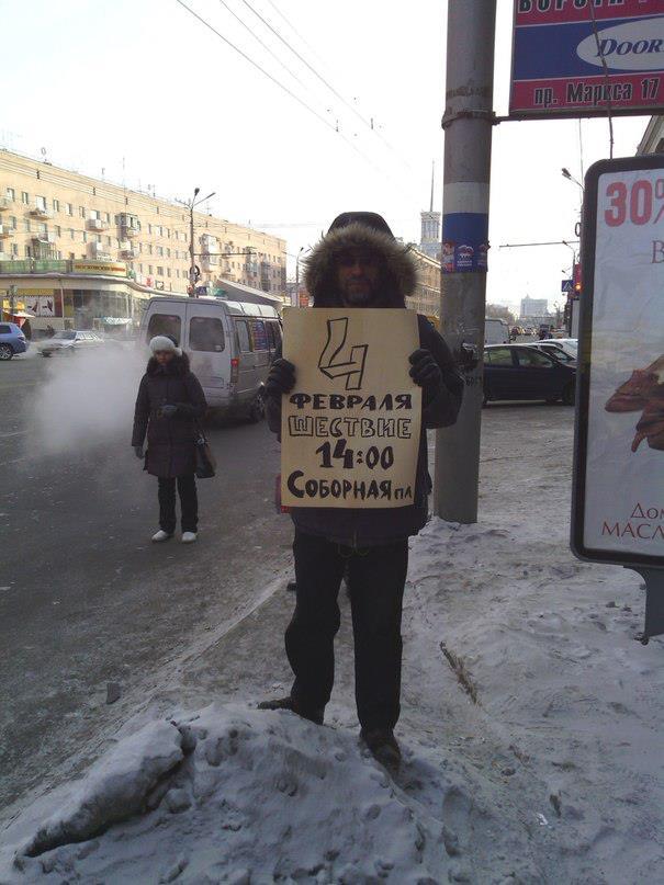 Виктор Корб с объявлением об акции 4 февраля 2012 года
